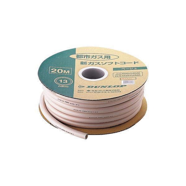 ガスホース都市ガス用 9.5mm(30M巻) 006060-001 メーカ直送品  代引き不可/同梱不可