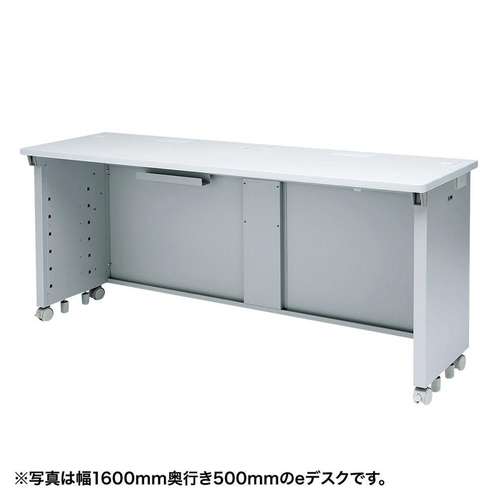 サンワサプライ eデスク(Sタイプ) ED-SK13550N メーカ直送品  代引き不可/同梱不可