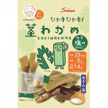 食べやすい個包装タイプ 壮関 くきりんの茎わかめ うす塩味 28g×120袋 メーカ直送品  代引き不可/同梱不可