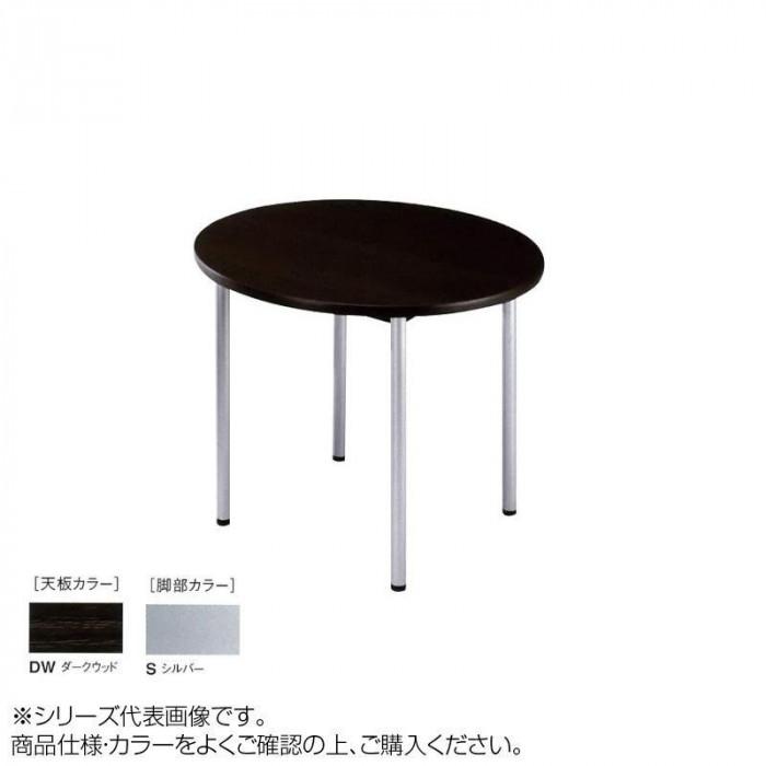 ニシキ工業 ATB MEETING TABLE テーブル 脚部/シルバー・天板/ダークウッド・ATB-S900R-DW メーカ直送品  代引き不可/同梱不可
