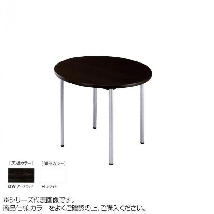 ニシキ工業 ATB MEETING TABLE テーブル 脚部/ホワイト・天板/ダークウッド・ATB-H900R-DW メーカ直送品  代引き不可/同梱不可