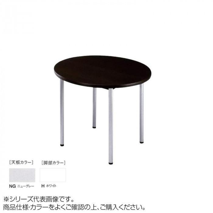 ニシキ工業 ATB MEETING TABLE テーブル 脚部/ホワイト・天板/ニューグレー・ATB-H900R-NG メーカ直送品  代引き不可/同梱不可