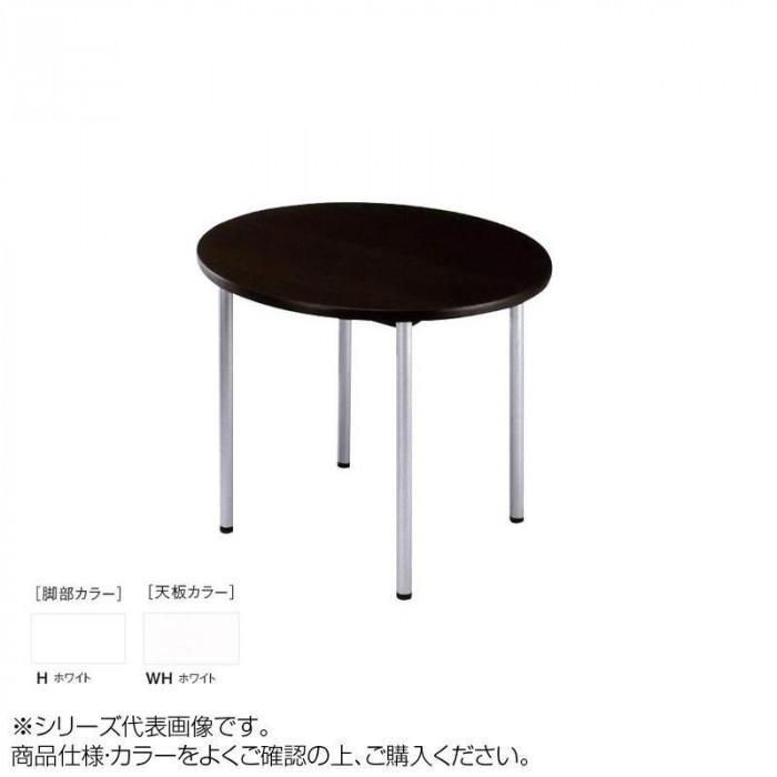 ニシキ工業 ATB MEETING TABLE テーブル 脚部/ホワイト・天板/ホワイト・ATB-H900R-WH メーカ直送品  代引き不可/同梱不可