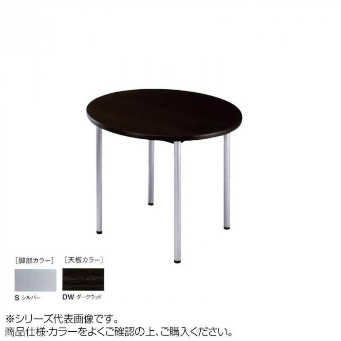 ニシキ工業 ATB MEETING TABLE テーブル 脚部/シルバー・天板/ダークウッド・ATB-S1000R-DW メーカ直送品  代引き不可/同梱不可