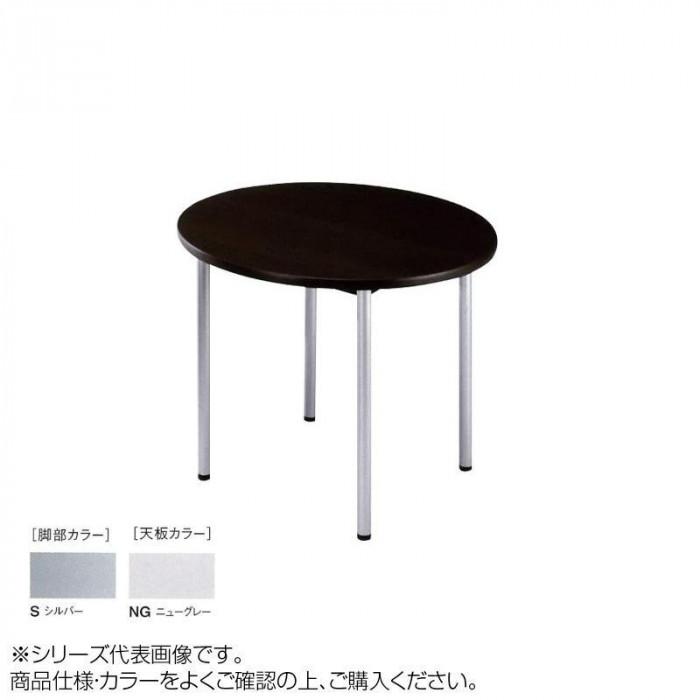 ニシキ工業 ATB MEETING TABLE テーブル 脚部/シルバー・天板/ニューグレー・ATB-S1000R-NG メーカ直送品  代引き不可/同梱不可