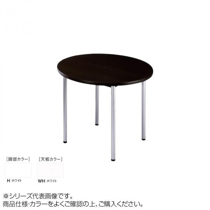 ニシキ工業 ATB MEETING TABLE テーブル 脚部/ホワイト・天板/ホワイト・ATB-H1000RC-WH メーカ直送品  代引き不可/同梱不可