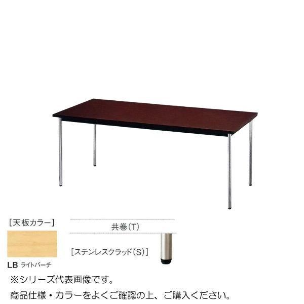 ニシキ工業 AK MEETING TABLE テーブル 天板/ライトバーチ・AK-1275TS-LB メーカ直送品  代引き不可/同梱不可