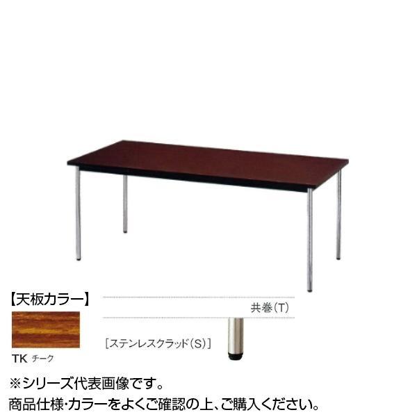 ニシキ工業 AK MEETING TABLE テーブル 天板/チーク・AK-1890TS-TK メーカ直送品  代引き不可/同梱不可