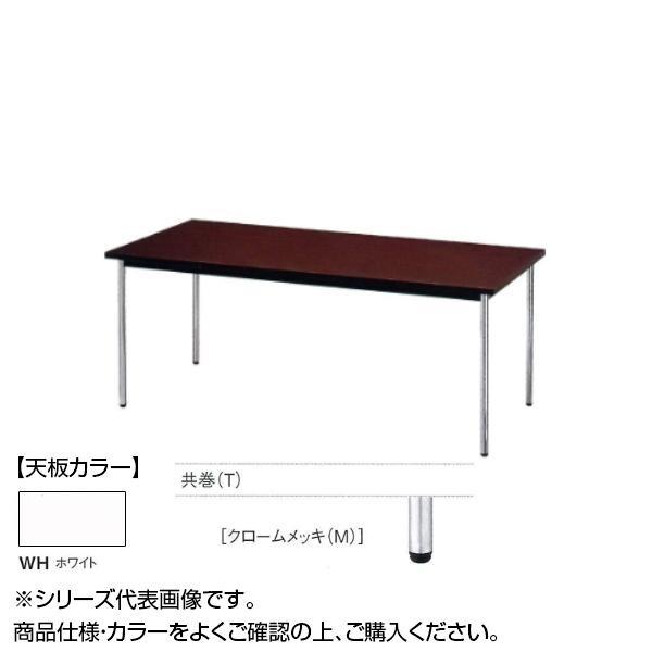 ニシキ工業 AK MEETING TABLE テーブル 天板/ホワイト・AK-1890TM-WH メーカ直送品  代引き不可/同梱不可