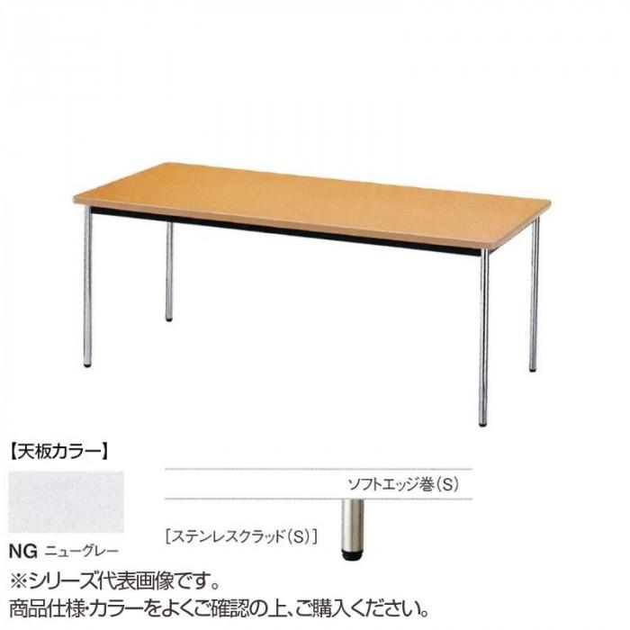 ニシキ工業 AK MEETING TABLE テーブル 天板/ニューグレー・AK-1890SS-NG メーカ直送品  代引き不可/同梱不可