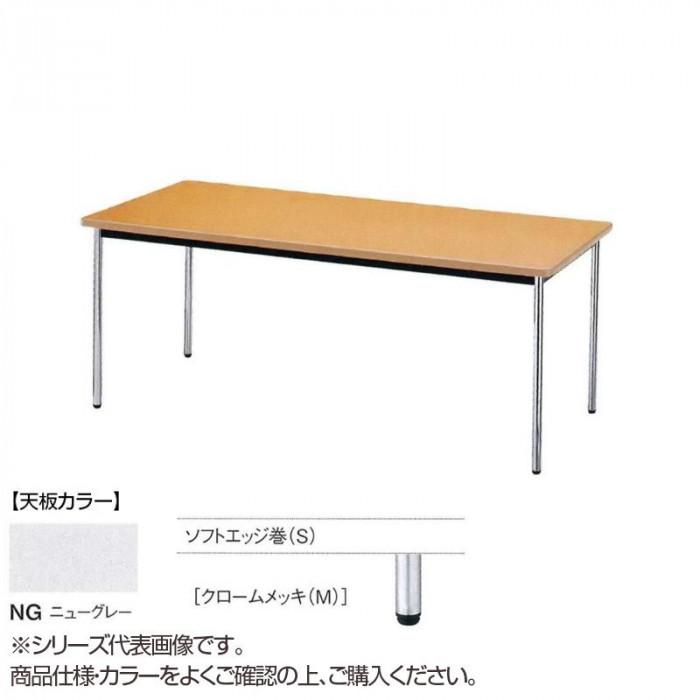 ニシキ工業 AK MEETING TABLE テーブル 天板/ニューグレー・AK-7575SM-NG メーカ直送品  代引き不可/同梱不可