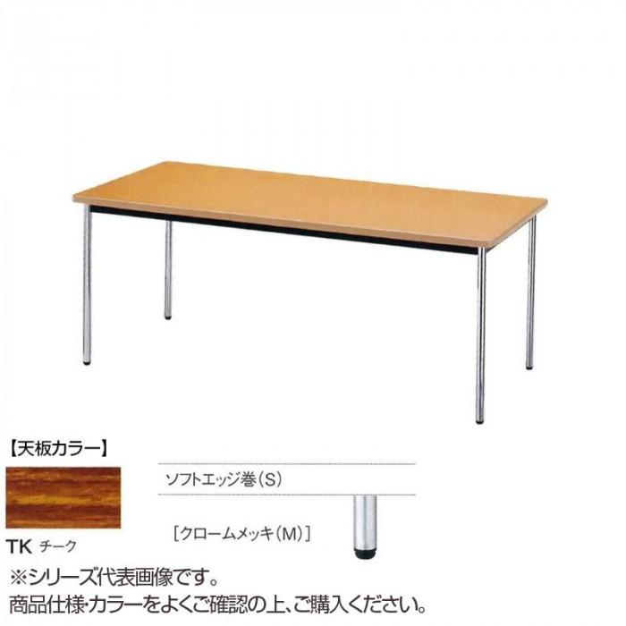 ニシキ工業 AK MEETING TABLE テーブル 天板/チーク・AK-1275SM-TK メーカ直送品  代引き不可/同梱不可