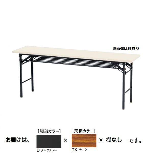 ニシキ工業 KT FOLDING TABLE テーブル 脚部/ダークグレー・天板/チーク・KT-D1860TN-TK メーカ直送品  代引き不可/同梱不可