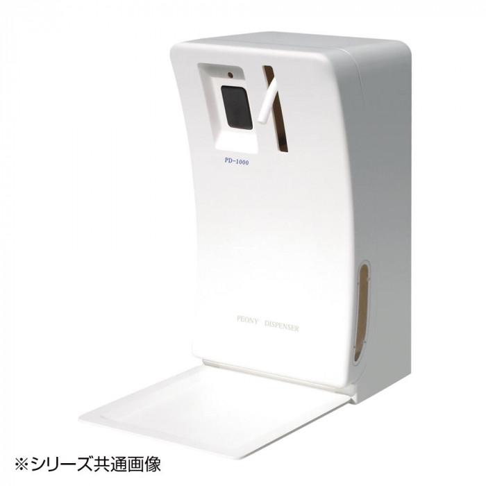 ピオニー オートディスペンサー PD-1000 L2(ACアダプター付き) メーカ直送品  代引き不可/同梱不可