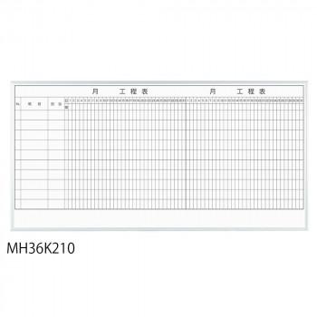 馬印 レーザー罫引 2ヶ月工程表 3×6(1810×910mm) 10段 MH36K210 代引き不可/同梱不可