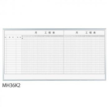 馬印 レーザー罫引 2ヶ月工程表 3×6(1810×910mm) 15段 MH36K2 メーカ直送品  代引き不可/同梱不可