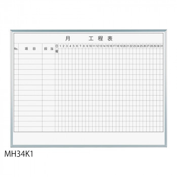 馬印 レーザー罫引 月工程表 3×4(1210×910mm) 15段 MH34K1 メーカ直送品  代引き不可/同梱不可