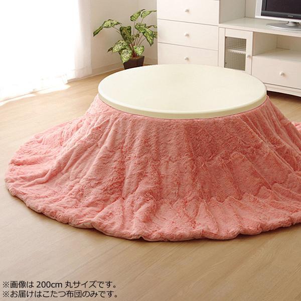 こたつ掛け布団 『フィリップ円形』 ピンク 約220cm丸 5812699 メーカ直送品  代引き不可/同梱不可
