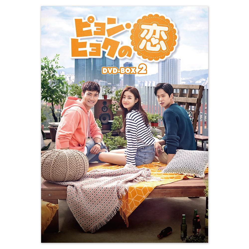 ピョン・ヒョクの恋 DVD-BOX2 KEDV-0645 メーカ直送品  代引き不可/同梱不可
