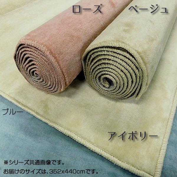 日本製 抗菌防ダニ丸巻カーペット ニューマリーナ 10畳(352×440cm) メーカ直送品  代引き不可/同梱不可