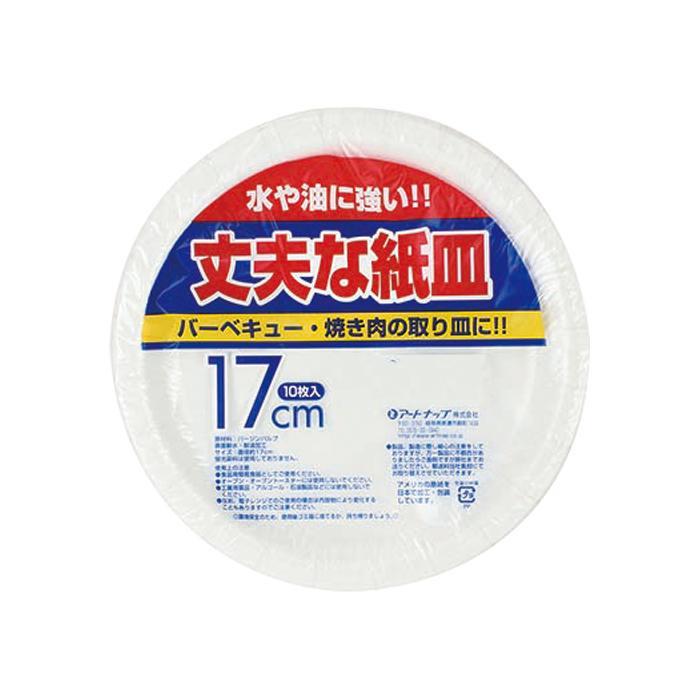 アートナップ WB丈夫な紙皿 17cm 10枚×120 WB-32 メーカ直送品  代引き不可/同梱不可