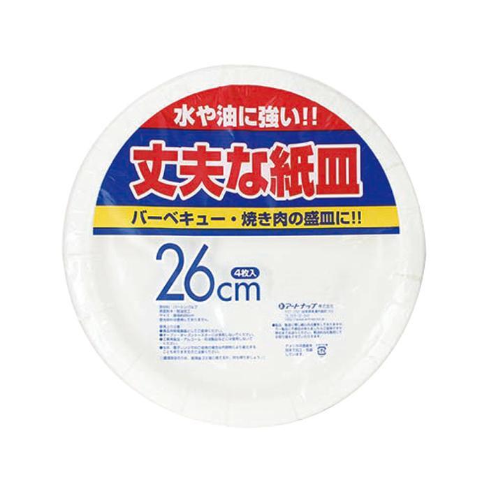 アートナップ WB丈夫な紙皿 26cm 4枚×120 WB-34 メーカ直送品  代引き不可/同梱不可
