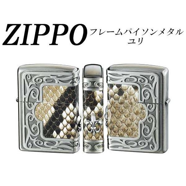 ZIPPO フレームパイソンメタル ユリ 代引き不可/同梱不可