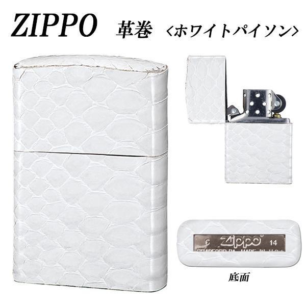 ZIPPO 革巻 ホワイトパイソン 代引き不可/同梱不可