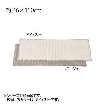 アイボリー I リネントーション LN1070  川島織物セルコン 46×150cm 代引き不可/同梱不可 メーカ直送品 ロングシート