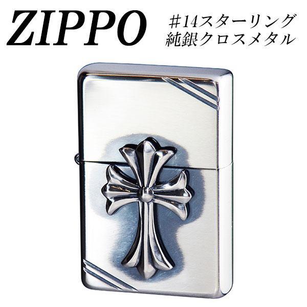 ZIPPO ♯14スターリング純銀クロスメタル 代引き不可/同梱不可