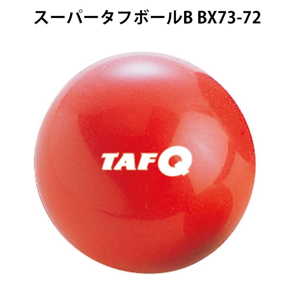 開店祝い ウエイトトレーニングボールです スーパータフボールB 600g BX73-72 同梱不可 代引き不可 本日限定 メーカ直送品