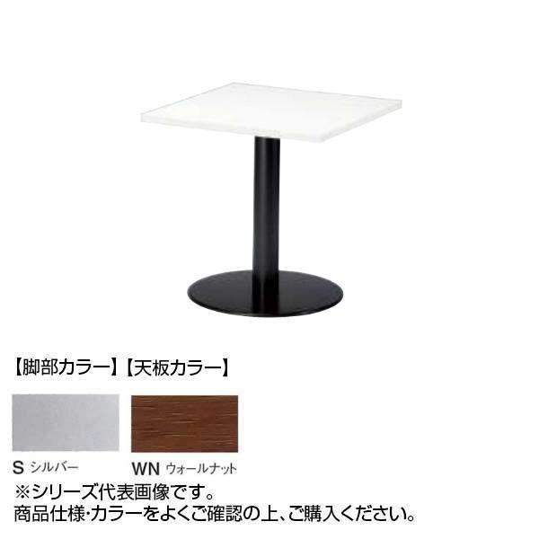 ニシキ工業 RNM AMENITY REFRESH テーブル 脚部/シルバー・天板/ウォールナット・RNM-S0606K-WN メーカ直送品  代引き不可/同梱不可