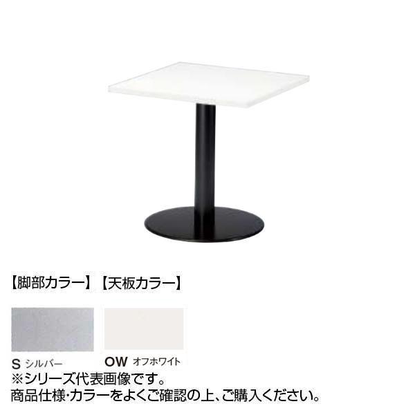 ニシキ工業 RNM AMENITY REFRESH テーブル 脚部/シルバー・天板/オフホワイト・RNM-S7575K-OW メーカ直送品  代引き不可/同梱不可