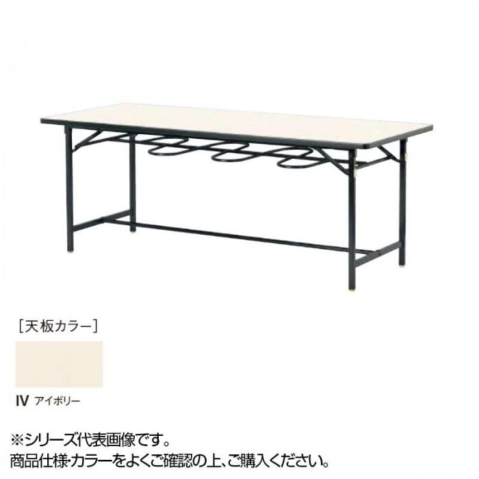 ニシキ工業 YZ AMENITY REFRESH テーブル 天板/アイボリー・YZ-1275-IV メーカ直送品  代引き不可/同梱不可