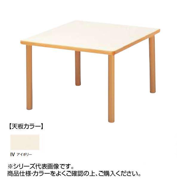 ニシキ工業 FHO WELFARE FACILITIES テーブル 天板/アイボリー・FHO-1212K-IV メーカ直送品  代引き不可/同梱不可