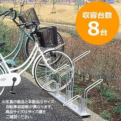 ダイケン 自転車ラック サイクルスタンド CS-HW8 8台用 代引き不可/同梱不可