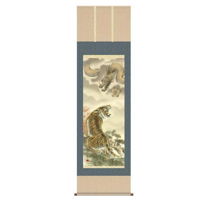北条裕華 掛軸(尺五) 「龍虎図」 13104 代引き不可/同梱不可