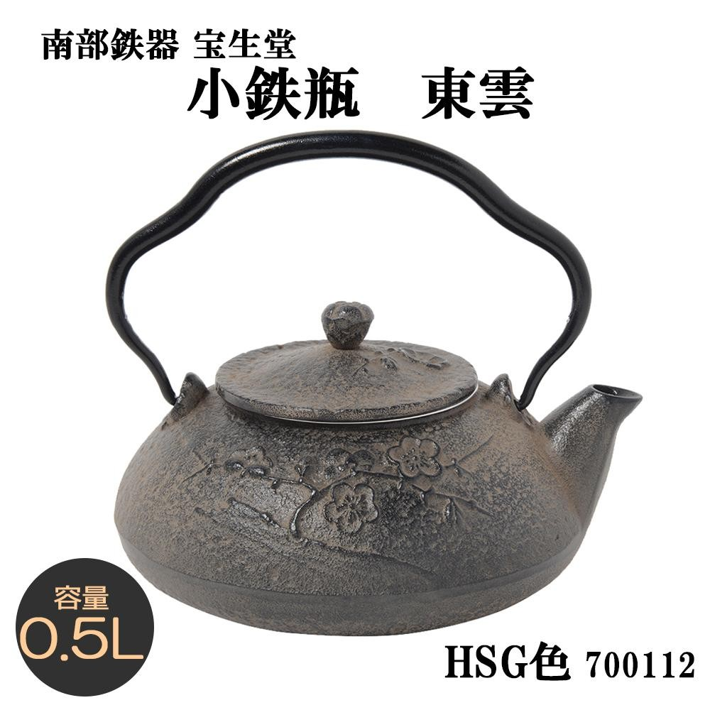 南部鉄器 宝生堂 小鉄瓶 東雲・HSG色 0.5L 700112 代引き不可/同梱不可