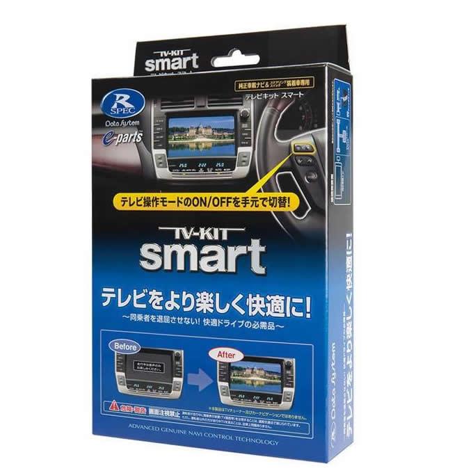 データシステム テレビキット(スマート) TTV325S メーカ直送品  代引き不可/同梱不可