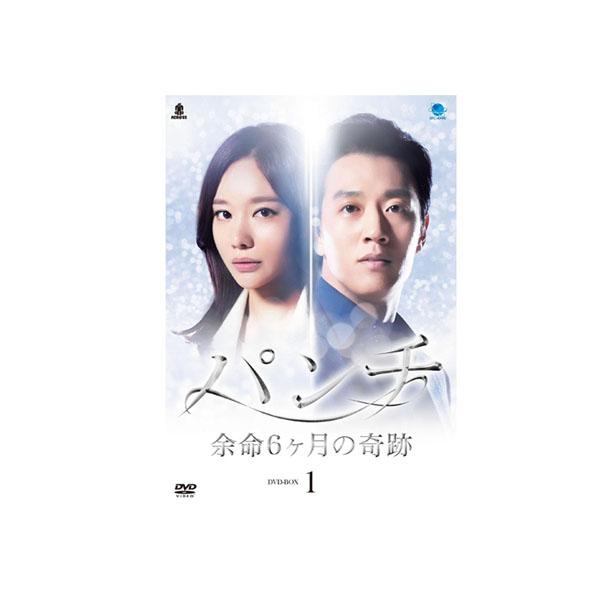 韓国ドラマ パンチ ~余命6ヶ月の奇跡~ DVD-BOX1 代引き不可/同梱不可