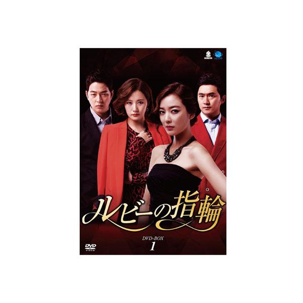 韓国ドラマ ルビーの指輪 DVD-BOX1 代引き不可/同梱不可
