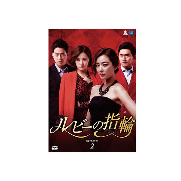 韓国ドラマ ルビーの指輪 DVD-BOX2 代引き不可/同梱不可