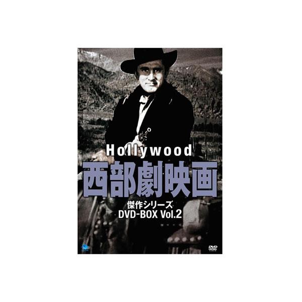 ハリウッド西部劇映画 傑作シリーズ DVD-BOX Vol.2 代引き不可/同梱不可