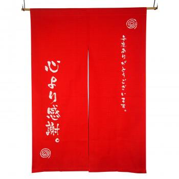 綿のれん 心より感謝 朱赤 約巾85×丈120cm メーカ直送品  代引き不可/同梱不可