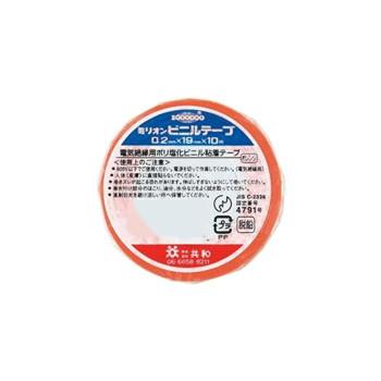 共和 ミリオン(R) 電気絶縁用ビニルテープ 橙 1巻シュリンク包装 HF-115-A 20パック メーカ直送品  代引き不可/同梱不可