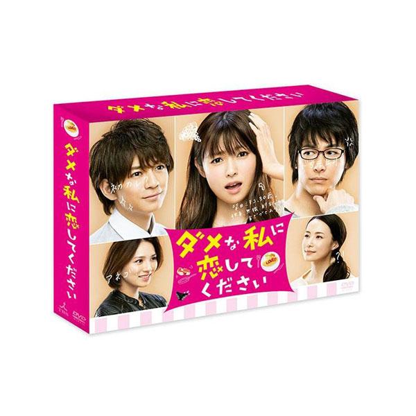 邦ドラマ ダメな私に恋してください DVD-BOX TCED-3059 代引き不可/同梱不可