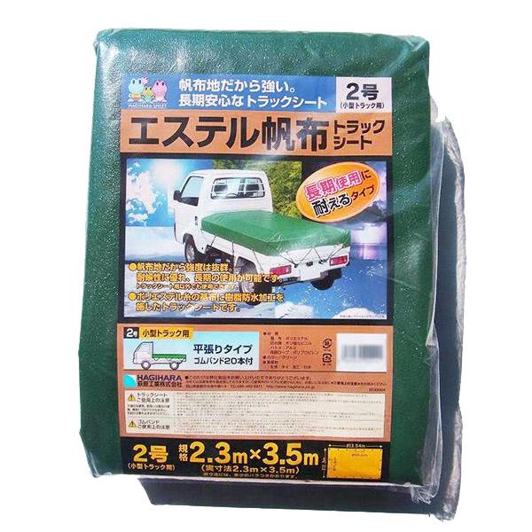 萩原工業 エステル帆布トラックシート 2号 軽トラック グリーン 2.3m×3.5m メーカ直送品  代引き不可/同梱不可