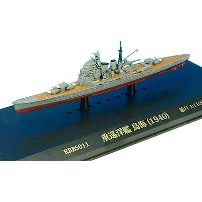 細部まで緻密に作り上げられた重巡洋艦!! KBシップス 重巡洋艦 鳥海 (1940) 1/1100スケール KBBS011 メーカ直送品  代引き不可/同梱不可