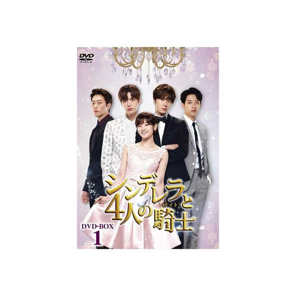 韓国ドラマ シンデレラと4人の騎士(ナイト) DVD-BOX1 TCED-3461 代引き不可/同梱不可