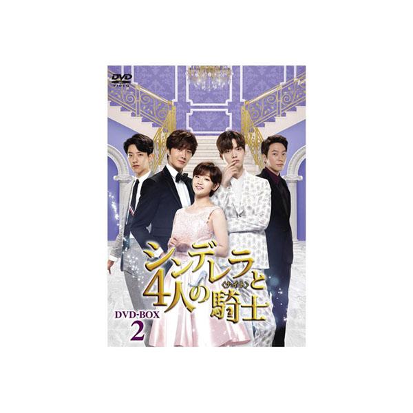 韓国ドラマ シンデレラと4人の騎士(ナイト) DVD-BOX2 TCED-3462 代引き不可/同梱不可